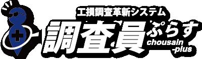 《公式》調査員ぷらす -工損調査革新アプリ-